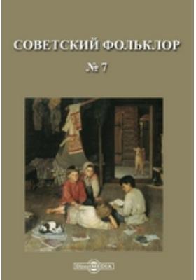 Советский фольклор: научно-популярное издание. № 7
