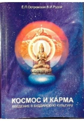 Космос и карма : введение в буддийскую культуру: монография