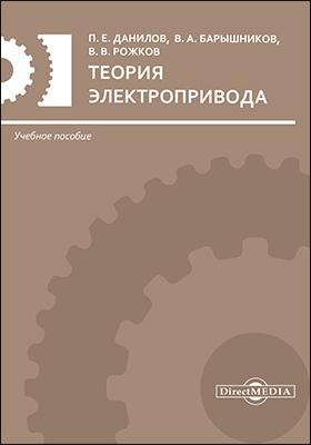 Теория электропривода: учебное пособие