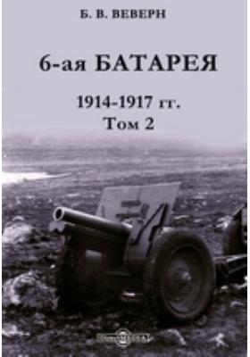 6-я батарея 1914-1917 гг. Т. 2