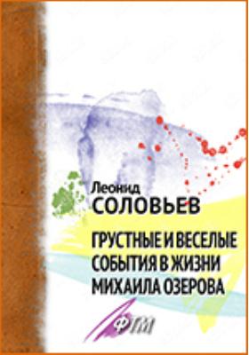 Грустные и веселые события в жизни Михаила Озерова (Высокое давление)