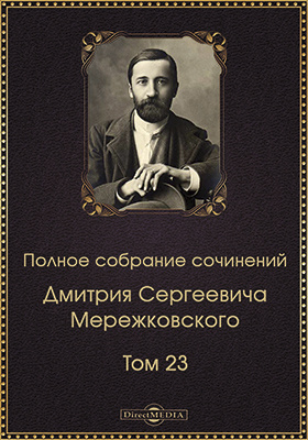 Полное собрание сочинений: художественная литература. Т. 23