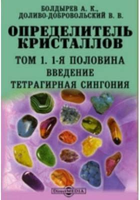 Определитель кристаллов Введение. Тетрагирная сингония. Т. 1. 1-я половина