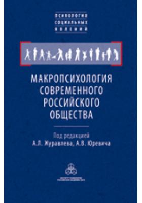Макропсихология современного российского общества