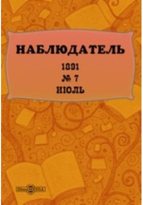 Наблюдатель. 1891. № 7, Июль