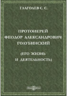Протоиерей Феодор Александрович Голубинский. (Его жизнь и деятельность)