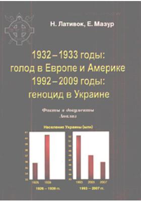 1932-1933 годы: голодомор в Европе и Америке. 1992-2009 годы: геноцид в Украине : Факты и документы. Анализ