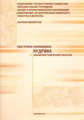 Екатерина Леонидовна Кудрина: биобиблиографический указатель