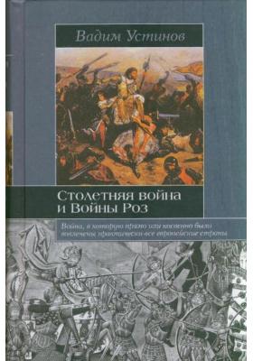 Столетняя война и Войны Роз
