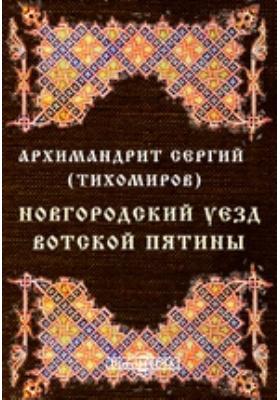 Новгородский уезд Вотской пятины по писцовой книге 1500 года: монография
