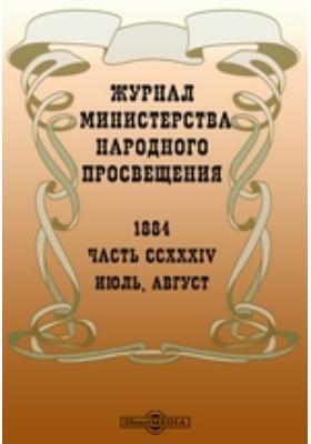 Журнал Министерства Народного Просвещения. 1884. Июль-август, Ч. 234