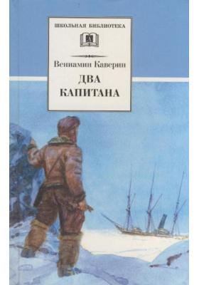 Два капитана : Роман
