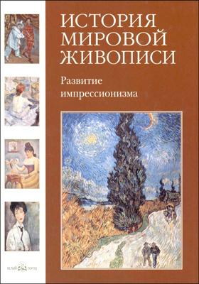 История мировой живописи. Т. 24. Развитие импрессионизма