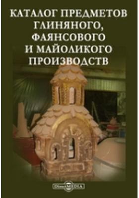 Каталог предметов глиняного, фаянсового и майоликого производств