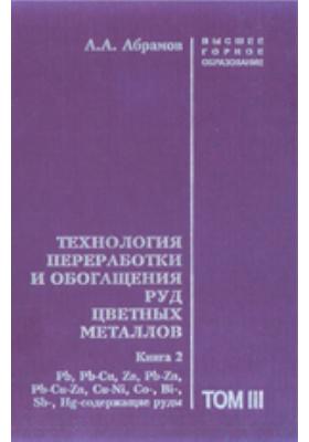 Технология переработки и обогащения руд цветных металлов. Рb, Pb-Cu, Zn, Pb-Zn, Pb-Cu-Zn, Cu-Ni, Со-, Bi-, Sb-, Нg-содержащие руды: учебное пособие для вузов. Т. 3, Кн. 2