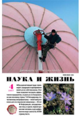 Наука и жизнь: журнал. 2007. № 4