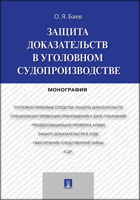 Защита доказательств в уголовном судопроизводстве: монография