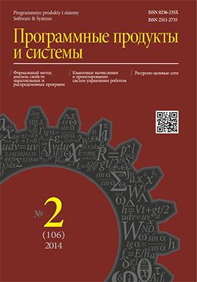 Программные продукты и системы: научно-практическое издание. 2014. № 2 (106)