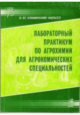 Лабораторный практикум по агрохимии для агрономических специальностей: учебное пособие
