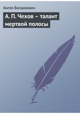 А. П. Чехов – талант мертвой полосы