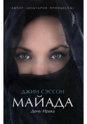 Майада. Дочь Ирака = Mayada. Daughter of Iraq : Роман
