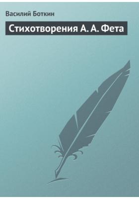 Стихотворения А.А.Фета
