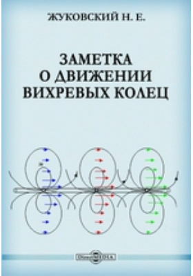 Заметка о движении вихревых колец