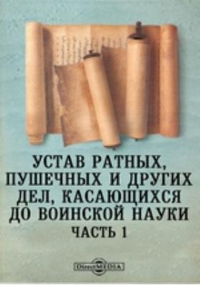 Устав ратных, пушечных и других дел, касающихся до воинской науки, Ч. 1