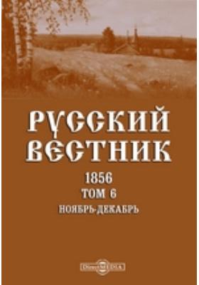 Русский Вестник. Т. 6. Ноябрь-декабрь