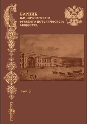 Сборник Императорского Русского исторического общества: журнал. 1868. Т. 3