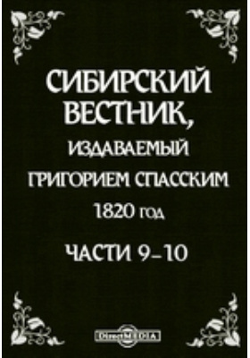 Сибирский вестник: журнал. 1820. Части 9-10