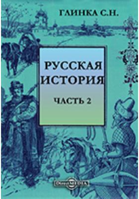 Русская история, Ч. 2