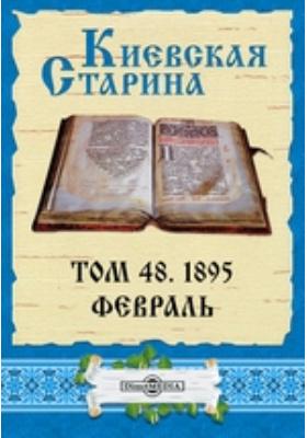 Киевская Старина: журнал. 1895. Т. 48, Февраль