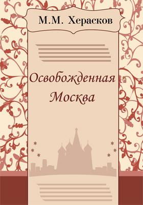 Освобожденная Москва