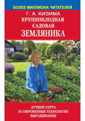 Крупноплодная садовая земляника : Лучшие сорта и современные технологии выращивания