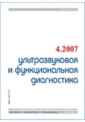 Ультразвуковая и функциональная диагностика: журнал. 2007. № 4