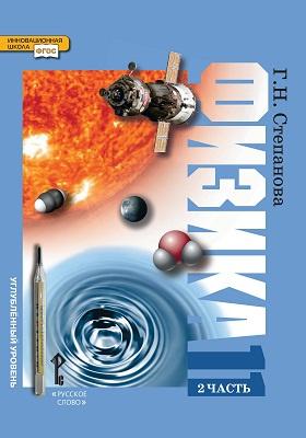 Физика : учебник для 11 класса общеобразовательных учреждений. Углублённый уровень : в 2 ч., Ч. 2