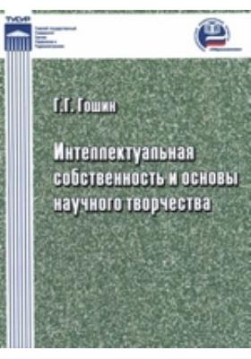 Интеллектуальная собственность и основы научного творчества: учебное пособие