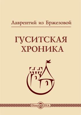 Гуситская хроника