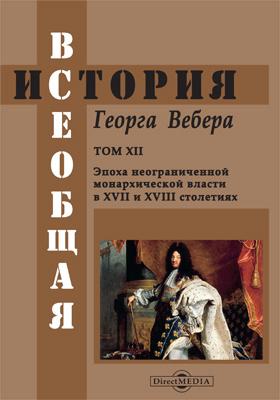 Всеобщая история : пер. с 2-го изд, пересмотр. и перераб. при содействии специалистов. Том 12