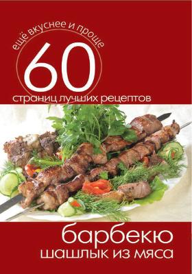 Барбекю : шашлык из мяса