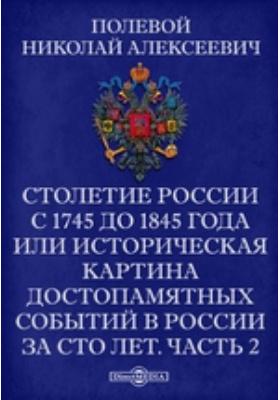 Столетие России с 1745 до 1845 года или историческая картина достопамятных событий в России за сто лет, Ч. 2