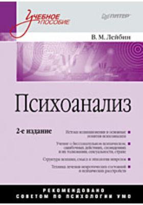 Психоанализ: Учебное пособие