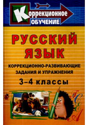 Русский язык. Коррекционно-развивающие задания и упражнения. 3-4 классы