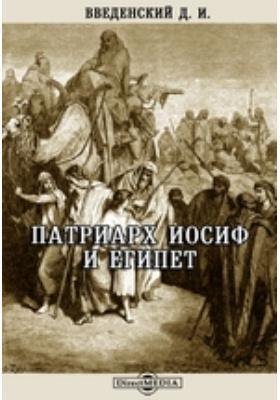 Патриарх Иосиф и Египет