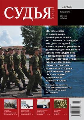 Судья: журнал. 2014. № 8(44)