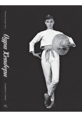 Одри Хепберн. Секреты стиля
