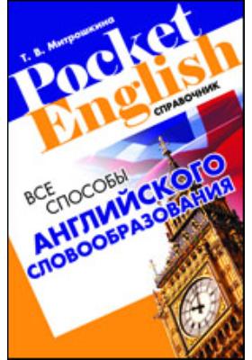Все способы английского словообразования: учебный справочник