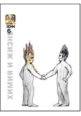 Химия и жизнь - XXI век: ежемесячный научно-популярный журнал. 2011. № 6