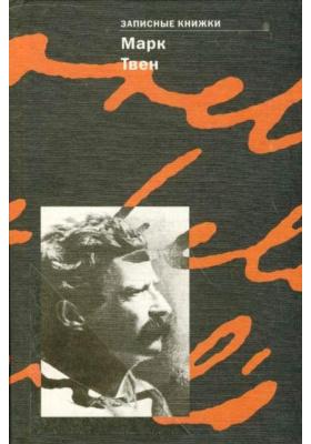 Марк Твен : Записные книжки